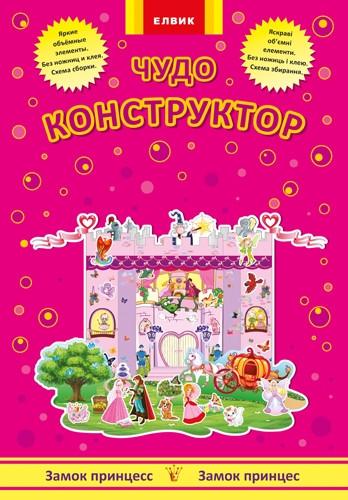 Интерактивная книга Конструктор Елвик Замок принцесс Книга-игра