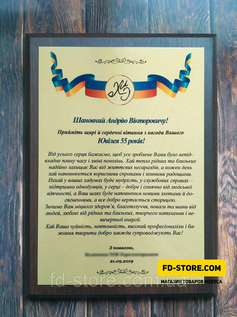 Сертификат грамота табличка диплом на металле
