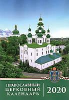 Православний церковний календар 2020 (рос.)