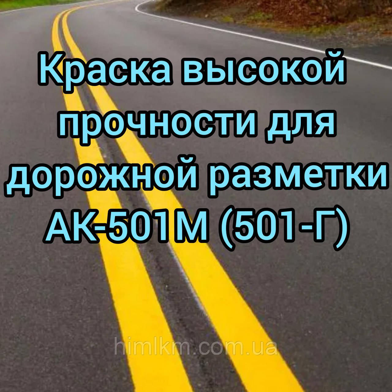Краска АК-501М маркировочная высокой прочности для разметки проезжей части дорог, 25кг