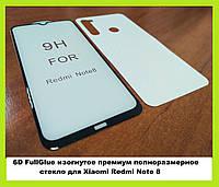 Стекло 6D Curved FullGlue изогнутое премиум для Xiaomi Redmi Note 8  + карбоновая прозрачная пленка