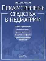 Лекарственные средства в педиатрии. Е.Комаровский