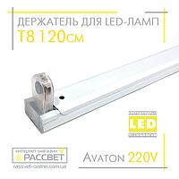 Держатель для светодиодных LED ламп Т8 120см 220В