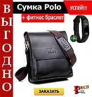 Мужская сумка через плечо Polo videng + Фитнес браслет в подарок