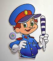 Инспектор ГАИ. Настенная декорация для детского сада.