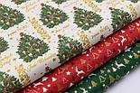 """Набор новогодних тканей 50*50 см """"Праздничная ёлка и олени"""" из 3 штук, фото 2"""