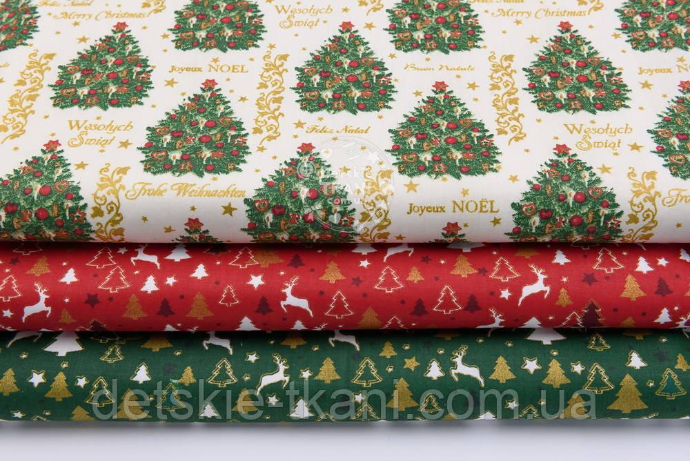 """Набор новогодних тканей 50*50 см """"Праздничная ёлка и олени"""" из 3 штук"""