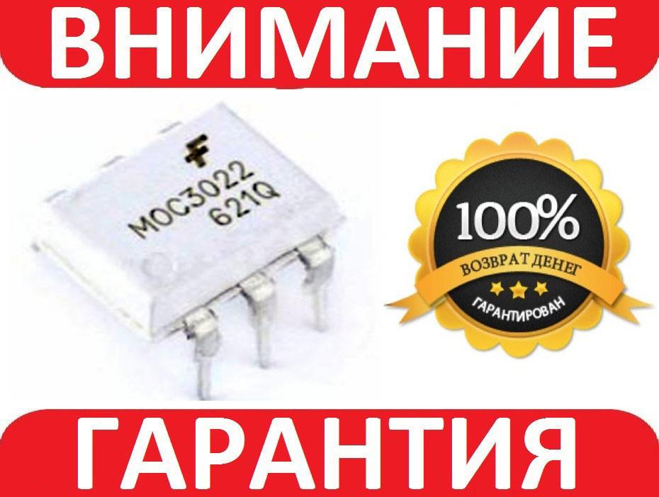 Оптопара с симисторным выходом MOC3022