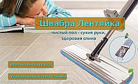 Швабра лентяйка Cleaner360 с отжимом Spin Mop, фото 1