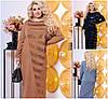 Р-ры 48-54 Длинное вязаное платье Батал 20463