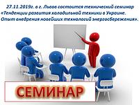 27.11.2019г. в г. Львов состоится технический семинар «Тенденции развития холодильной техники в Украине. Опыт внедрения новейших технологий энергосбережения»