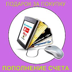Пополнение  Вашего мобильного телефона на 50 гривен. Подарок к покупке.