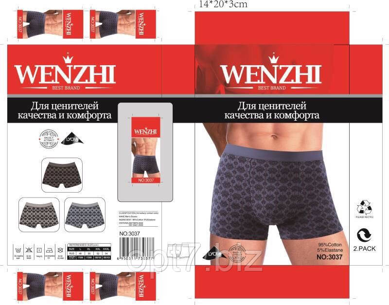 Трусы мужские хлопковые WENZHI размер L-3XL от 24 шт