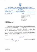 Узгодження ТУ (технічних умов) на паливо в Інституті державного управління у сфері гр