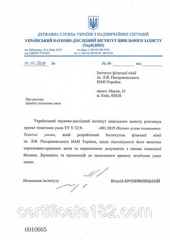 Согласование ТУ (технических условий) на топливо в Институте государственного управления в сфере гр, фото 2