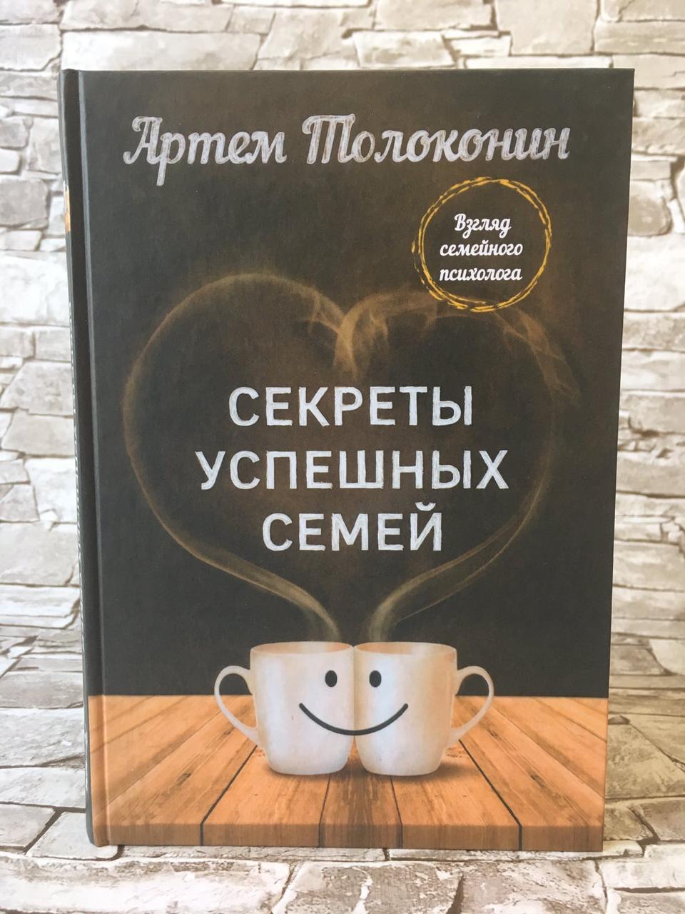 """Книга """"Секреты успешных семей.Взгляд семейного психолога"""" Артем Толокон"""