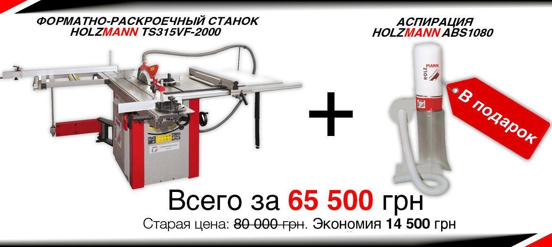 Форматно-раскроечный станок Holzmann TS315VF2000 230V