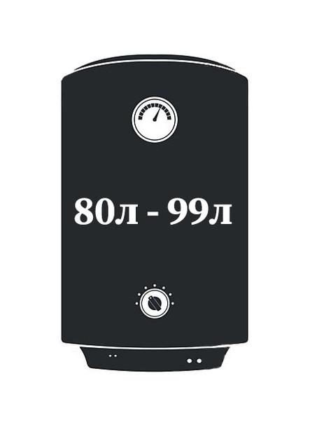 80л - 99л