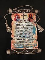 """Молитви україською мовою """"ОТЧЕ НАШ"""""""
