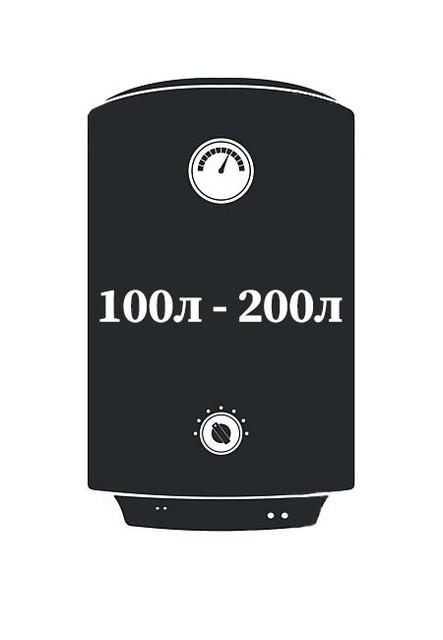 100л - 200л