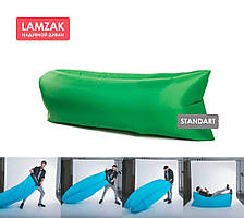 Ламзак надувной диван стандарт Украина зеленый