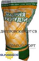 Семена кукурузы Днепровский 257 СВ / Сансидс / Дніпровський 257 СВ