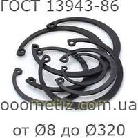 Кольца внутренние ГОСТ 13943-86