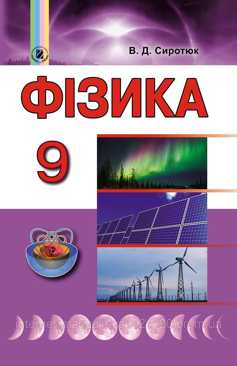 Фізика Підручник 9 клас. Сиротюк Ст. Д.