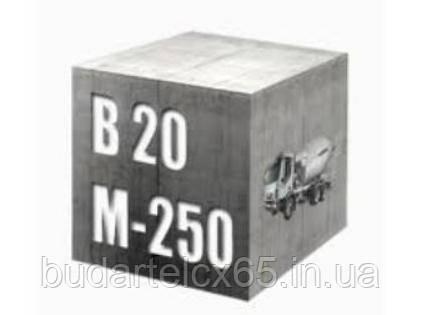 Бетон В20 (250 М)