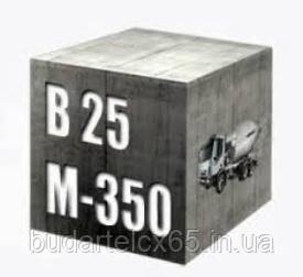 Бетон В 25 (М-350)