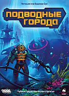 Настольная игра Подводные города (Underwater Cities)