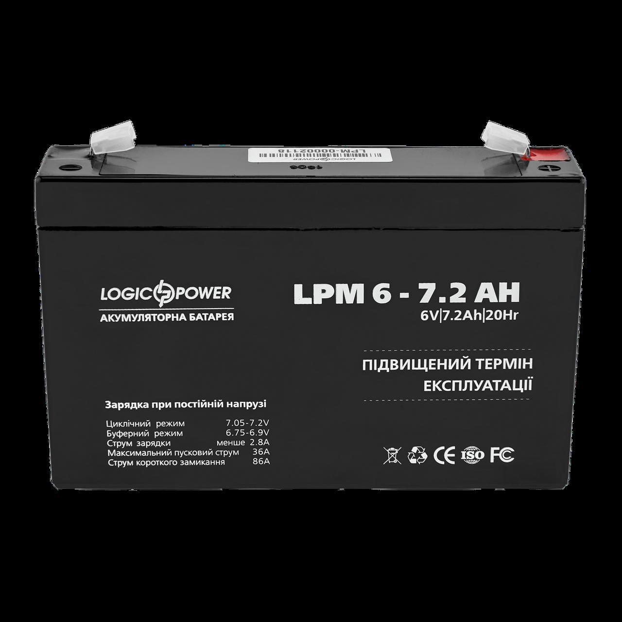 Аккумулятор AGM LogicPower LP 6-7,2 AH SILVER