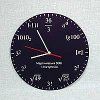 Настенные часы для кабинета математики. (Мартинівська ЗОШ)