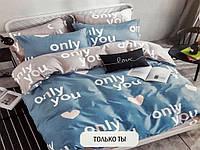 Комплект постельного белья ''Только ты'' Бязь, 100% хлопок