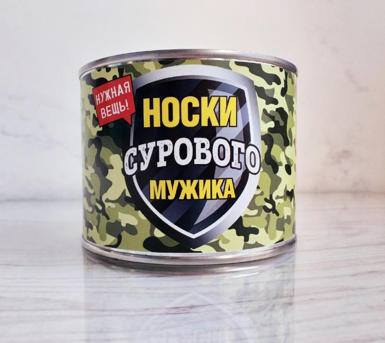Носки в банке СУРОВЫЙ МУЖИК