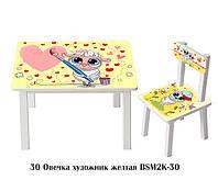 Детский стол и стул BSM2K-30 Sheep Painter Yellow- Овечка Художник жёлтая