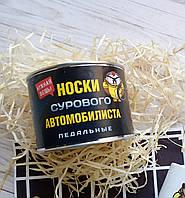 Носки в банке СУРОВЫЙ АВТОМОБИЛИСТ