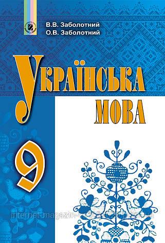 Українська мова Підручник 9 клас. Заболотний В.В., фото 2
