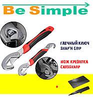 Гаечный ключ Snap'N Grip (2 шт)