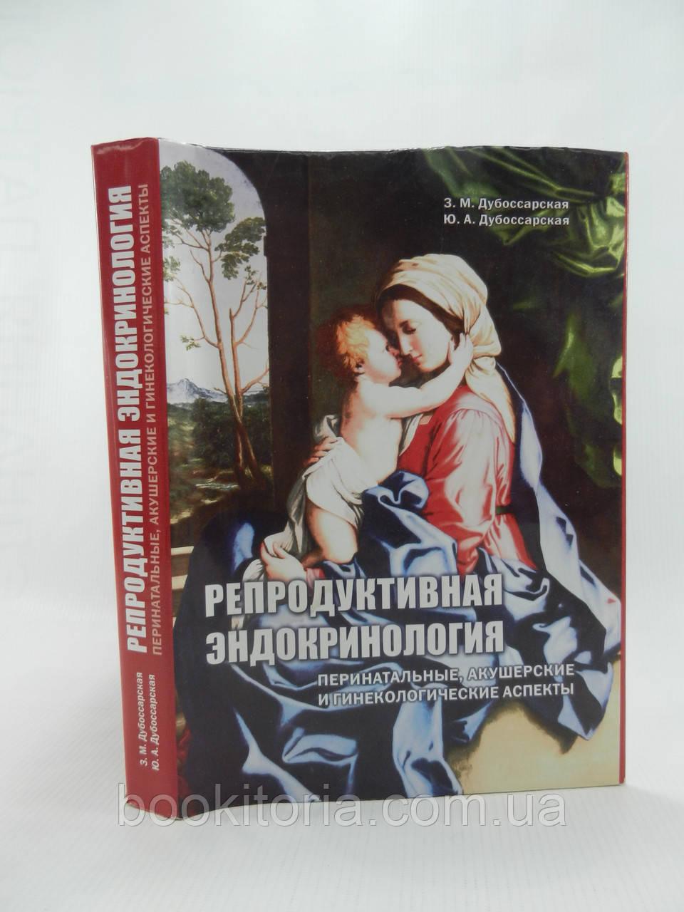Дубоссарская З., Дубоссарская Ю. Репродуктивная эндокринология (б/у).