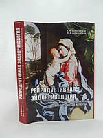 Дубоссарская З., Дубоссарская Ю. Репродуктивная эндокринология (б/у)., фото 1