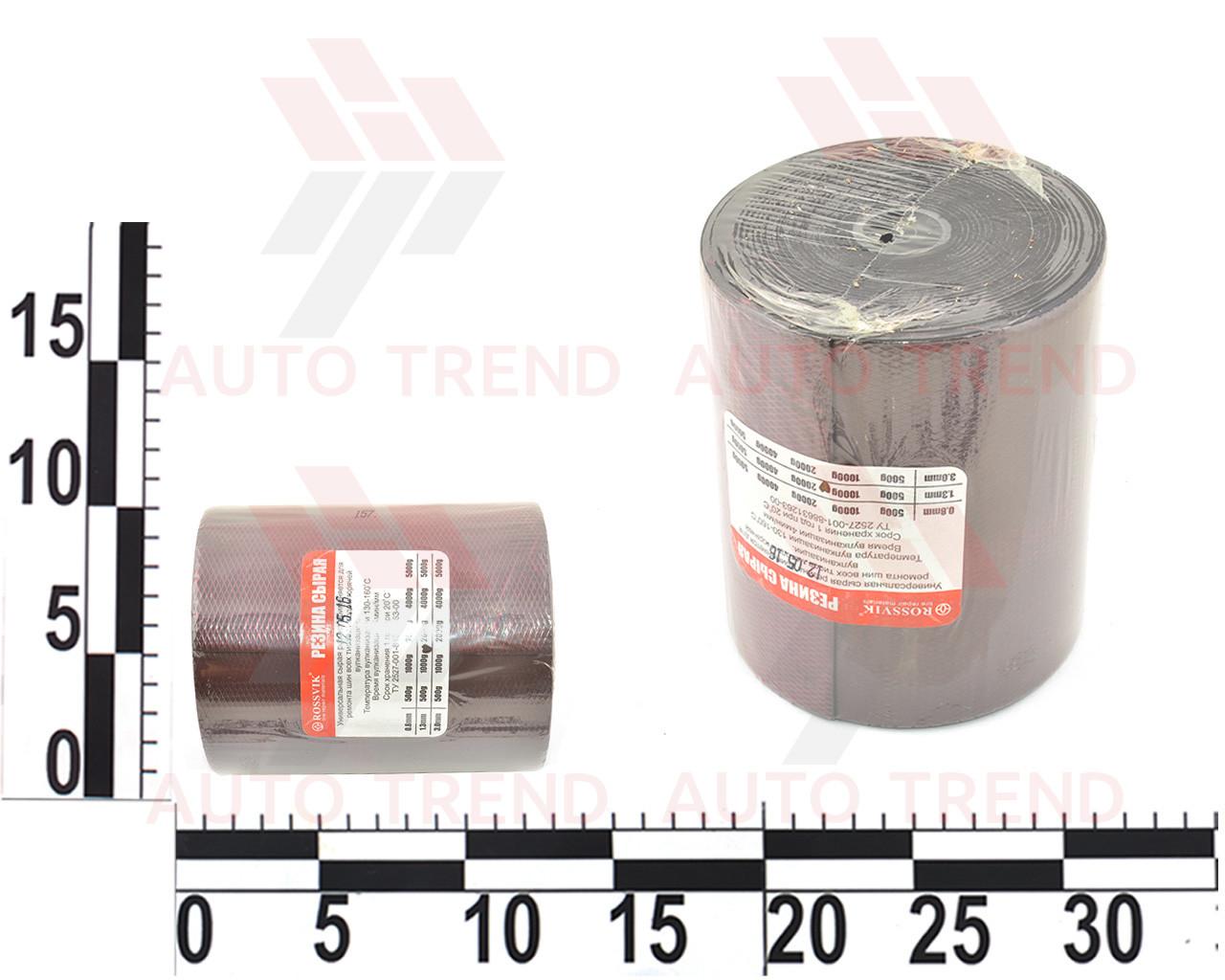 Резина сырая 120х1,3мм, 1кг