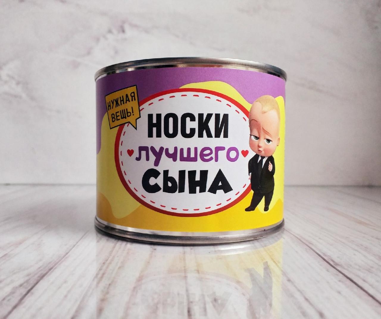 Носки в банке ЛУЧШИЙ СЫН