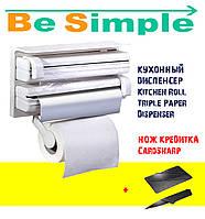 Кухонный диспенсер для пленки, фольги и полотенец Kitchen Roll Triple Paper Dispenser | держатель полотенец