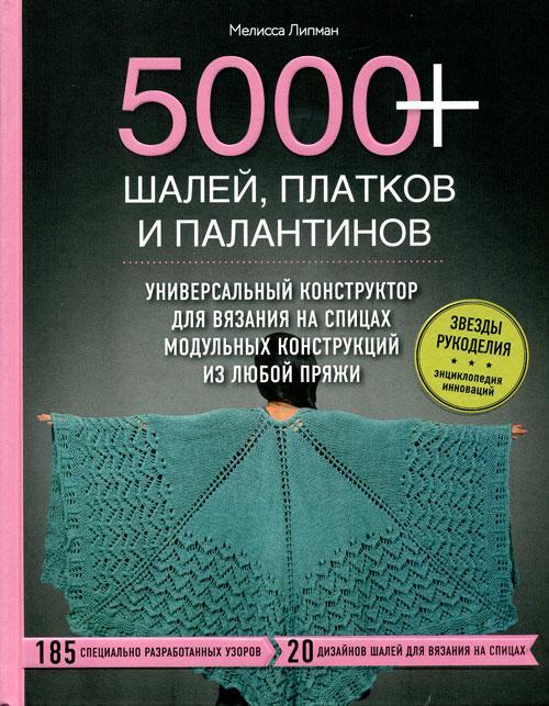"""Книга """"5000+ шалей, платков и палантинов"""" Мелисса Липман"""