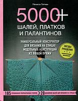 """Книга """"5000+ шалей, платков и палантинов"""" Мелисса Липман, фото 1"""