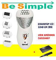 Эпилятор 4в1 Gemei GM 3061