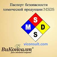 Паспорт безопасности химической продукции/MSDS