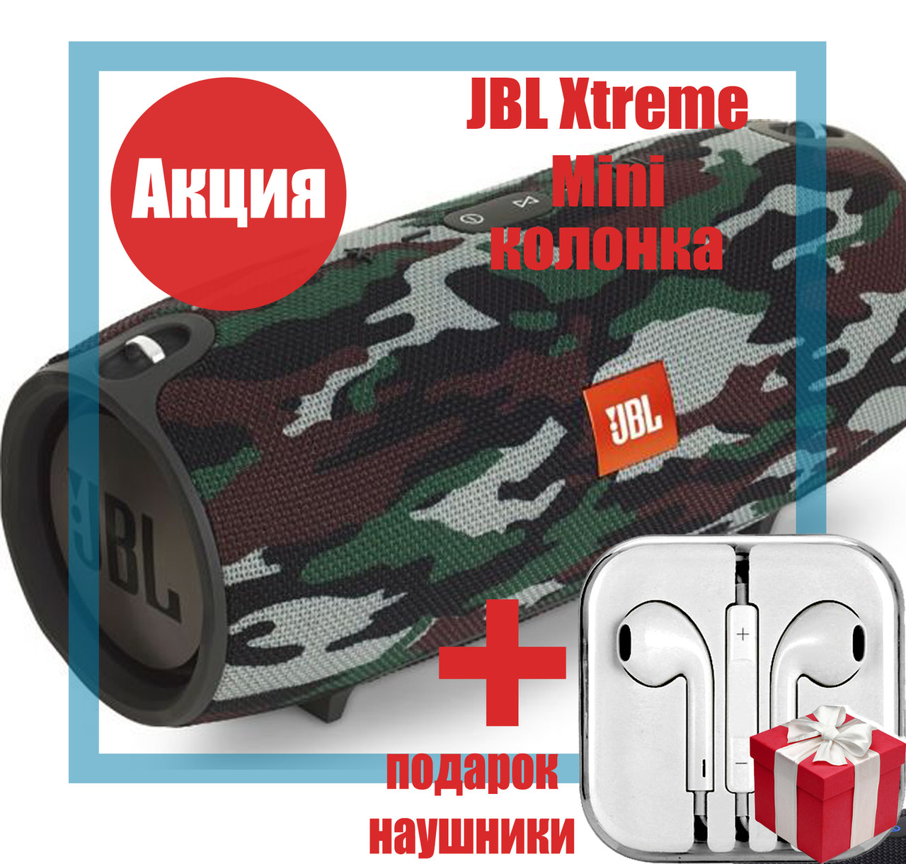 Колонка JBL Xtreme Mini Bluetooth ремень, microSD, PowerBank, 20W качество Quality Replica Camo