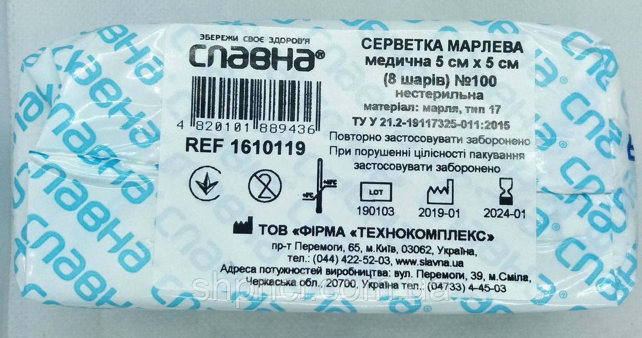 Салфетки марлевые нестерильные 5см х 5см, 8 слоев, в упаковке 100шт/ Славна/Технокомплекс